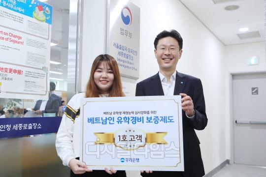 우리은행, `베트남 어학연수생 유학경비 보증제도` 1호 고객 행사 실시